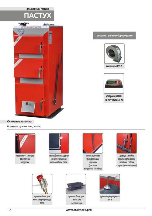 купить Твердотопливный котёл Stalmark JUHAS 20 kW в Кишинёве
