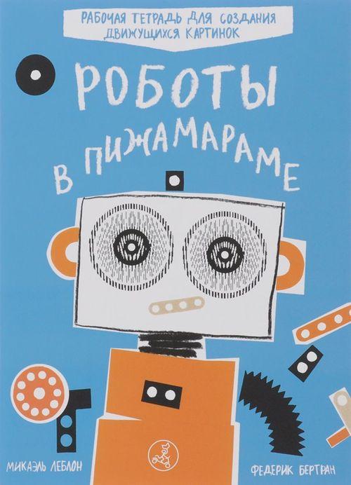 cumpără Roboți în pijamale în Chișinău