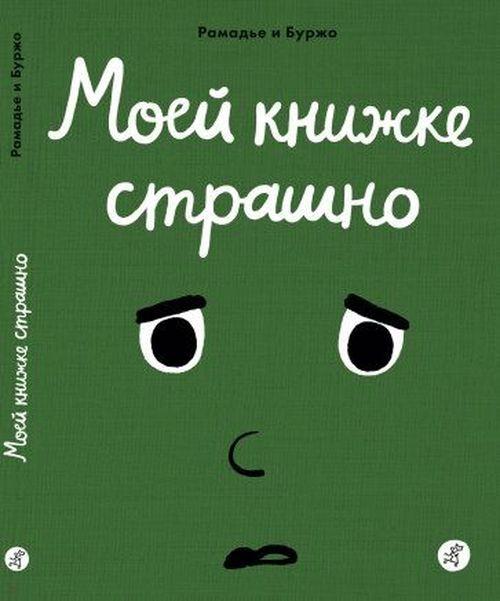 купить Моей книжке страшно в Кишинёве