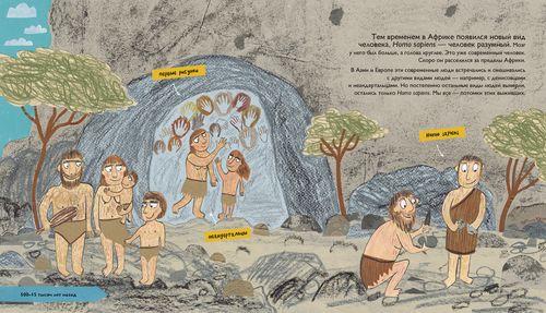 купить К. Барр, С. Уильямс: История людей. Моя первая книга о человечестве в Кишинёве