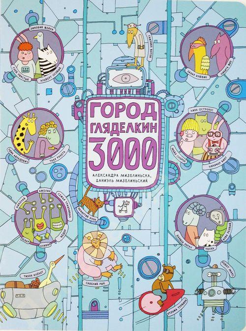 купить Город Гляделкин 3000 в Кишинёве