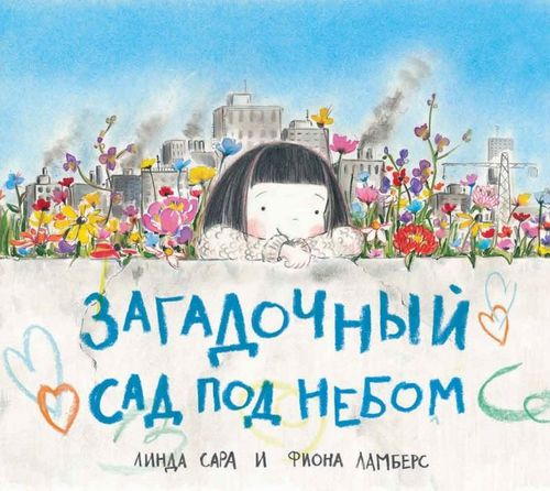 купить Линда Сара: Загадочный сад под небом в Кишинёве