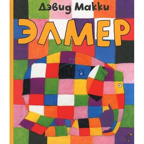 купить Элмер (3-е издание) в Кишинёве