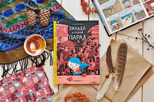 купить Хильда и птичий парад в Кишинёве
