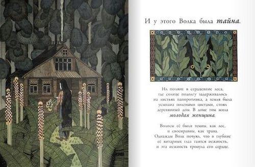 купить Тайна Волка - Дигард Николя, Мириам Даманб, Джулия Сарда в Кишинёве