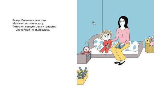 cumpără Деборд Астрид: Пора спать! în Chișinău