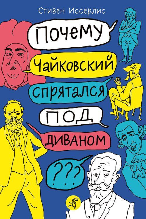 купить Почему Чайковский спрятался под диваном? в Кишинёве