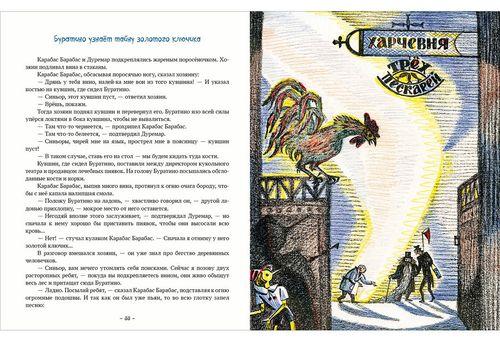 купить Толстой А.Н. - Золотой ключик, или Приключения Буратино в Кишинёве
