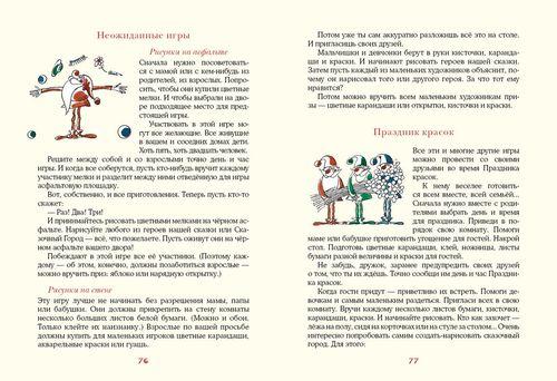 купить Азбука вежливости в Кишинёве