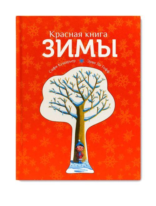 купить Красная Книга зимы в Кишинёве
