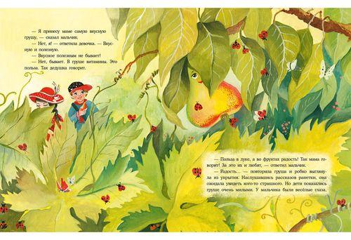 купить Фруктовая радость - Шицкая Н.А. в Кишинёве