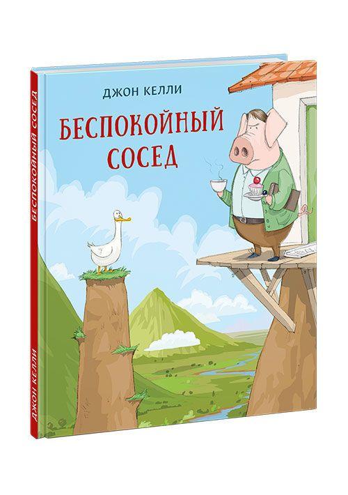 купить Беспокойный сосед - Келли Дж. в Кишинёве