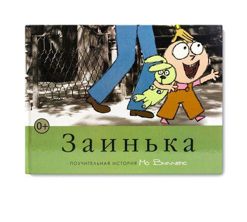 купить Заинька в Кишинёве