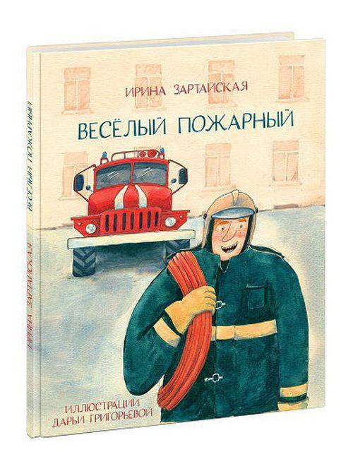 купить Весёлый пожарный - Ирина Зартайская в Кишинёве
