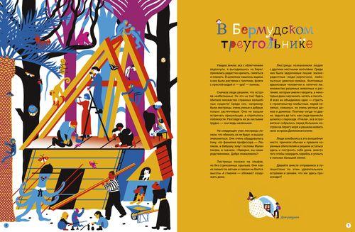 купить Краснова-Шабаева М.: Дома и домики в Бермудском треугольнике в Кишинёве