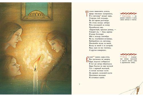 купить Сказка о царе Салтане в Кишинёве