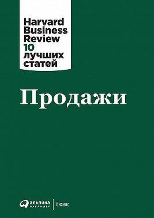 купить Продажи -  Harvard Business Review в Кишинёве