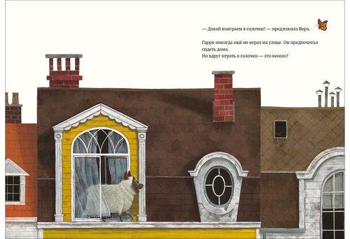 купить Лео Тиммерс - Дом для Гарри в Кишинёве