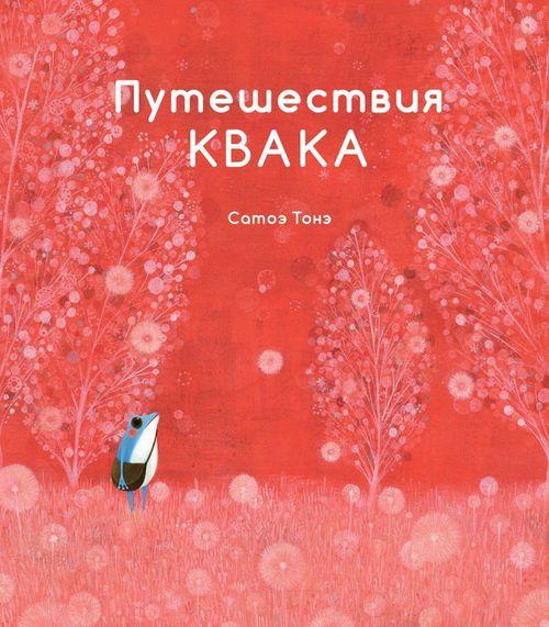 купить Путешествие Квака в Кишинёве
