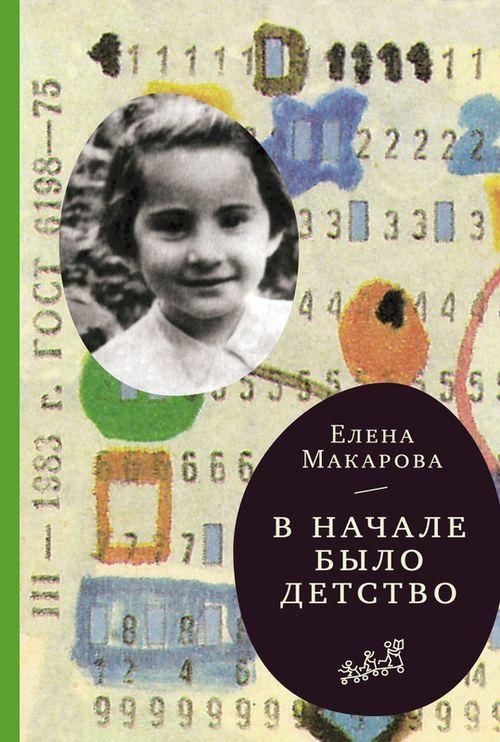 купить Макарова Елена: В начале было детство в Кишинёве