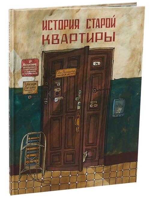 cumpără История старой квартиры   Литвина Александра în Chișinău