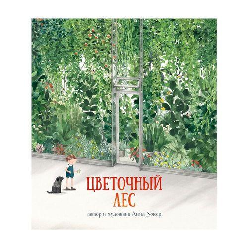 купить Цветочный лес - Анна Уокер в Кишинёве