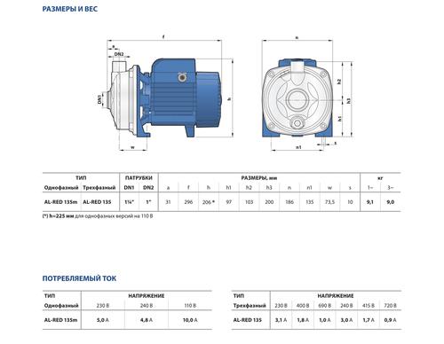 купить Центробежный насос Pedrollo Al-Red 135m 0.75 кВт в Кишинёве