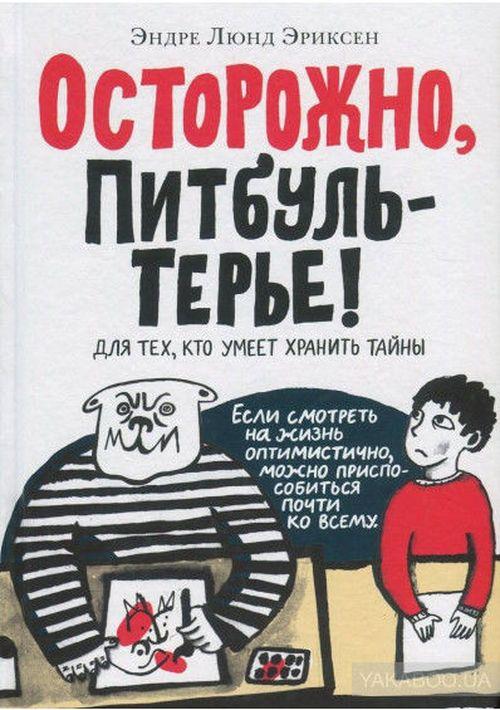 купить Осторожно, ПитбульТерье! (Эндре Эриксен) в Кишинёве