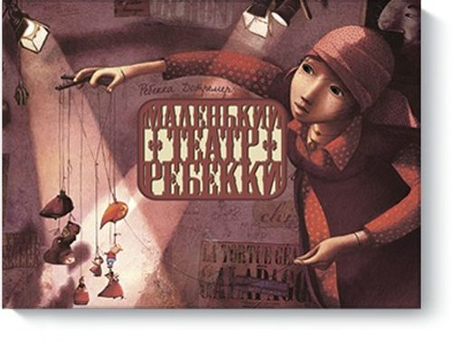 купить Маленький театр Ребекки в Кишинёве