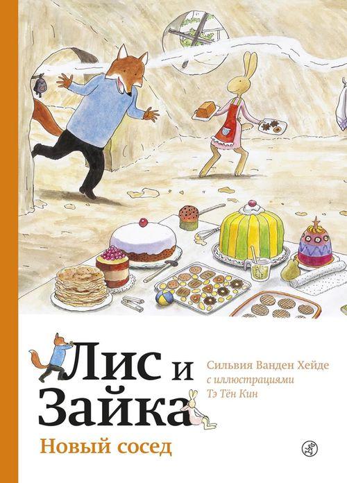 купить Лис и Зайка: Новый сосед в Кишинёве