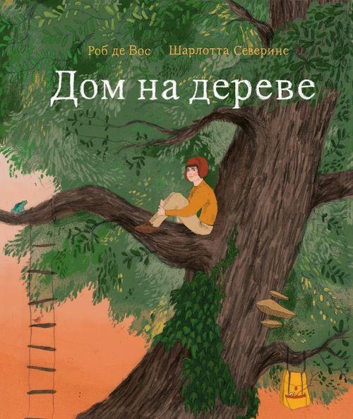 купить Дом на дереве в Кишинёве