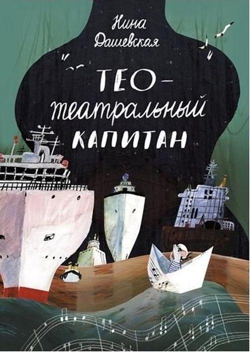 купить Дашевская Нина: Тео — театральный капитан в Кишинёве