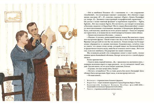 купить Приключения Шерлока Холмса в Кишинёве
