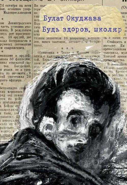 купить Окуджава Булат: Будь здоров, школяр в Кишинёве