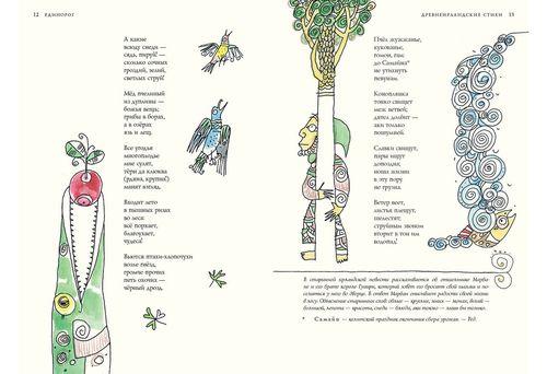 купить Единорог. Английские и ирландские стихи и сказки. Сборник в Кишинёве