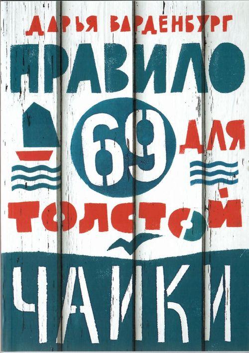 купить Правило 69 для толстой чайки в Кишинёве