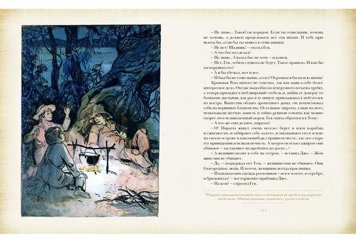 купить Приключения Тома Сойера в Кишинёве