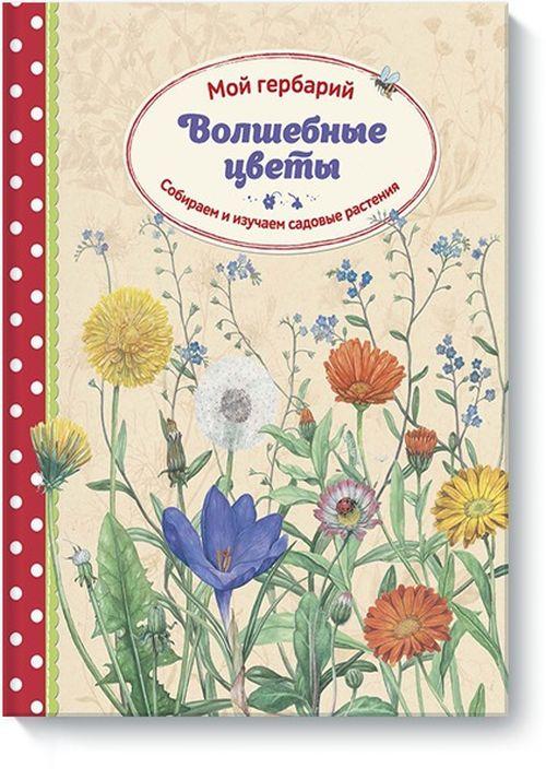 купить Волшебные цветы. Мой гербарий в Кишинёве