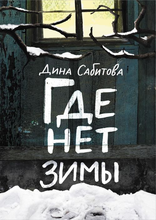 купить Сабитова Дина: Где нет зимы в Кишинёве