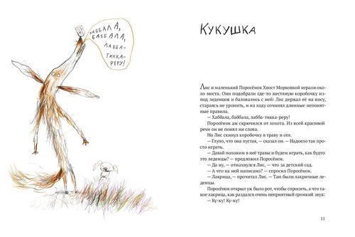 купить Рёрвик Бьёрн: Акулиска враг редиски в Кишинёве