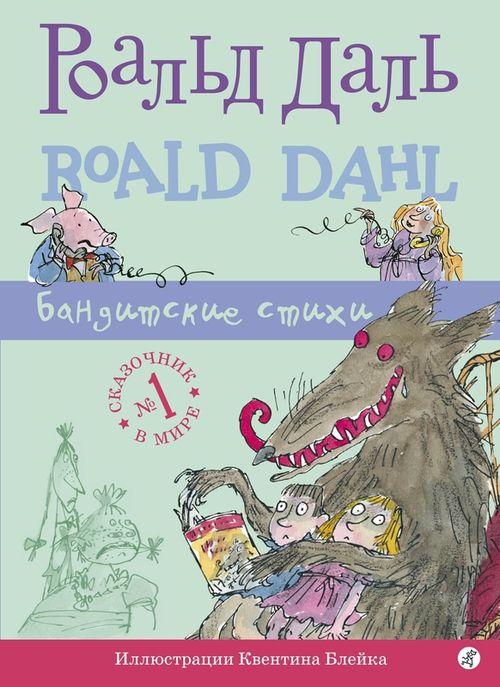 купить Роальд Даль: Бандитские стихи в Кишинёве