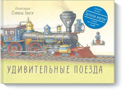 купить Удивительные поезда в Кишинёве