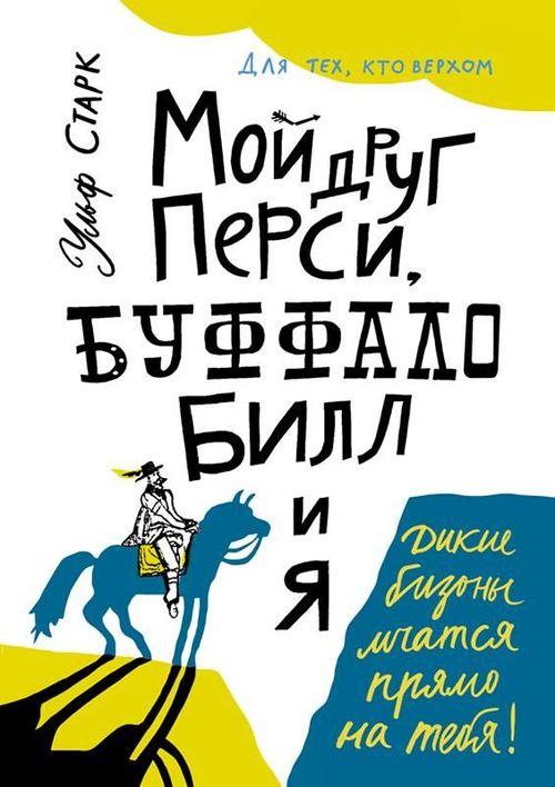 cumpără Prietenul meu Percy, Buffalo Bill și eu- Stark W. în Chișinău