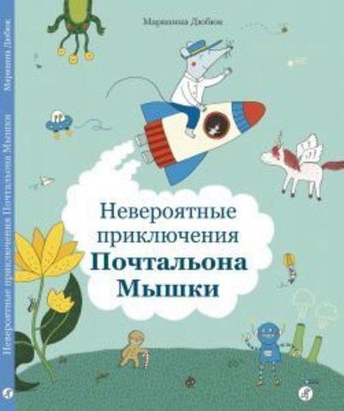 купить Невероятные приключения Почтальона Мышки в Кишинёве