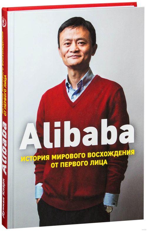 купить Alibaba. История мирового восхождения от первого лица в Кишинёве