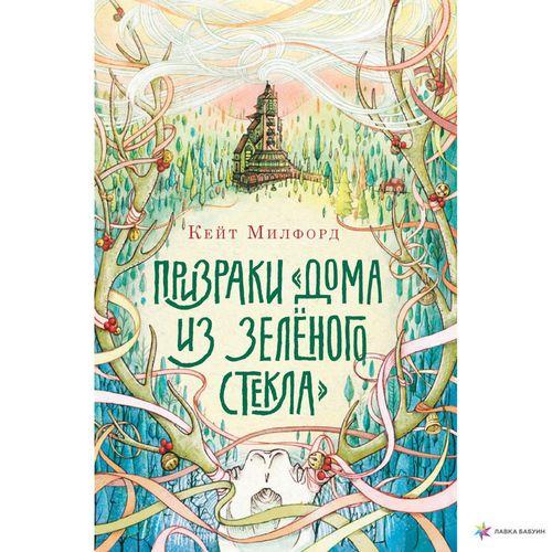 купить Призраки «Дома из зелёного стекла» в Кишинёве