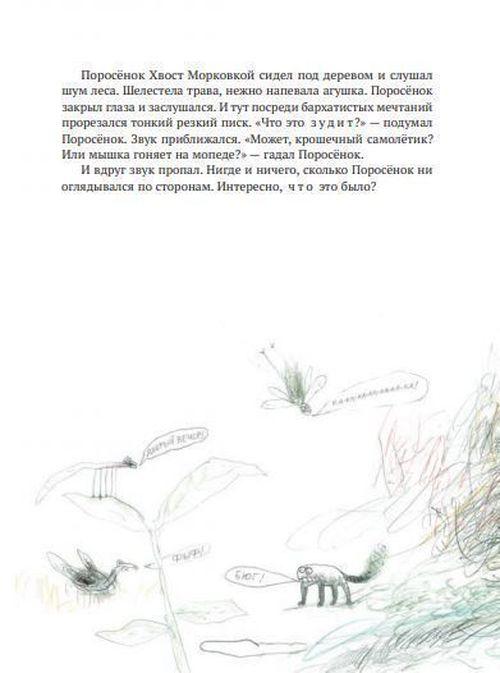 купить Битва с комарами в Кишинёве