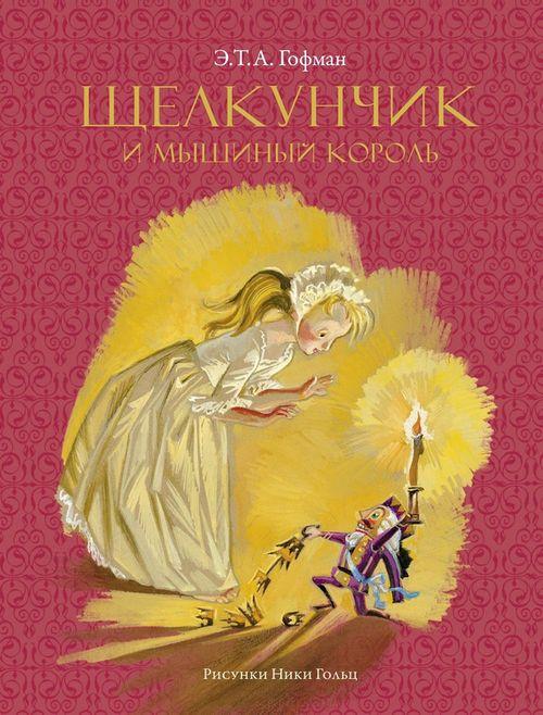 купить Щелкунчик и мышиный король (Рисунки Н. Гольц) | Гофман Эрнст Теодор Амадей в Кишинёве