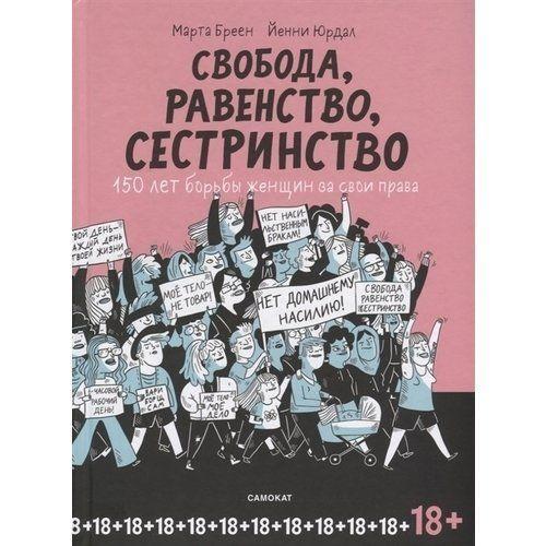 купить Свобода, равенство, сестринство. 150 лет борьбы женщин за свои права (Марта Бреен) в Кишинёве