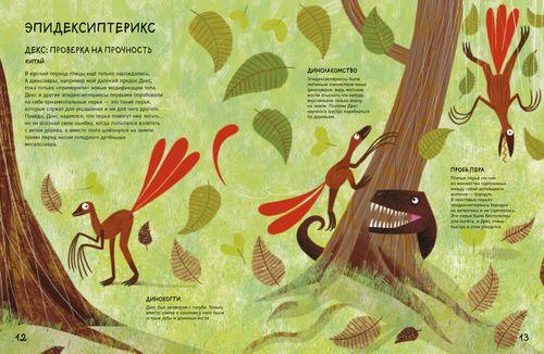 купить Семейный альбом тираннозавра Тони. История динозавров в Кишинёве